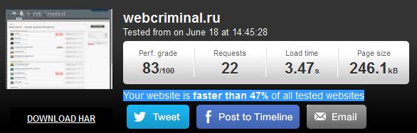 tools_pingdom_webcriminal_ru.png